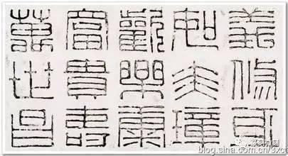 摹印是什么?是一种字体